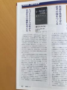 月刊コンビニ4月号