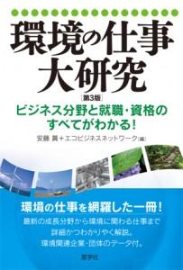 『環境の仕事大研究[第3版] 』