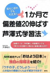 『1か月で偏差値20伸ばす芦澤式学習法 』