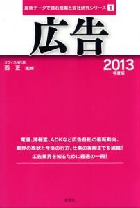 『広告──2013年度版 』