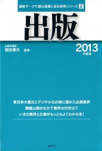 『出版──2013年度版 』