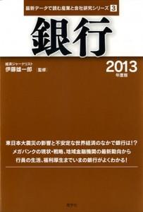 『銀行──2013年度版 』