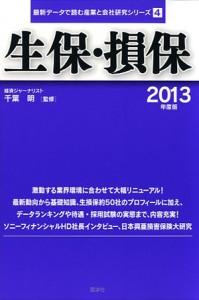 『生保・損保──2013年度版 』