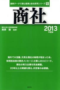 『商社──2013年度版 』