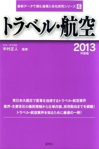『トラベル・航空──2013年度版 』