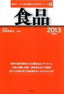 『食品──2013年度版 』