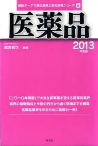 『医薬品──2013年度版 』