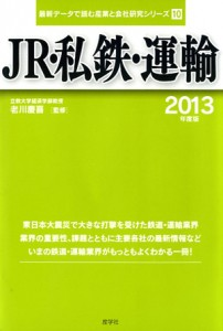 『JR・私鉄・運輸──2013年度版 』