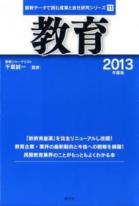 『教育──2013年度版 』