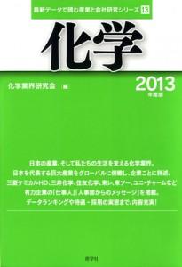 『化学──2013年度版 』
