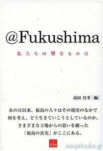 『@Fukushima 私たちの望むものは』
