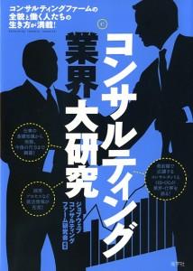 『コンサルティング業界大研究』