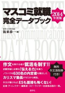 『マスコミ就職完全データブック 2014年度版 』