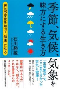 『季節、気候、気象を味方にする生き方』