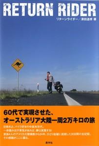 『RETURN RIDER(リターンライダー) 60代で実現させた、オーストラリア大陸一周2万キロの旅』