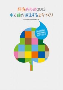 『原宿表参道 2013 水と緑が協生するまちづくり 』