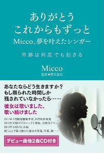 『ありがとう これからもずっと Micco、夢を叶えたシンガー』