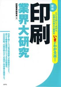 『新版 印刷業界大研究』