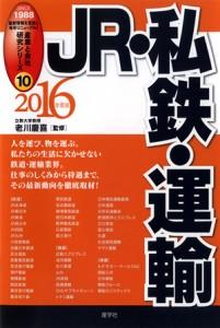『JR・私鉄・運輸──2016年度版 』