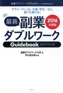 『副業ダブルワークガイドブック 2016年度版』