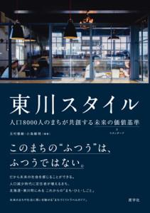 『東川スタイル―人口8000人のまちが共創する未来の価値基準』