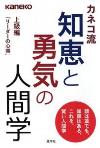 『カネコ流 知恵と勇気の人間学 上級編「リーダーの心得」』