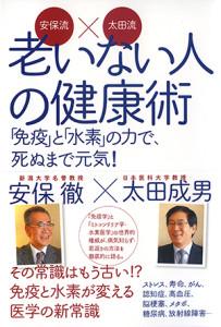 『安保流×太田流 老いない人の健康術』