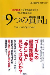『HONDAの技術革新を支えた〝超〟目標達成法「9つの質問」』