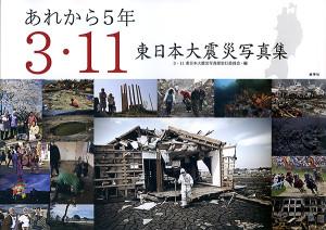 『あれから5年 3・11東日本大震災写真集』