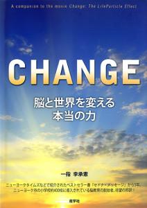 『CHANGE 脳と世界を変える本当の力』