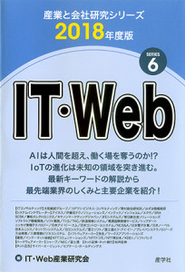 『IT・Web──2018年度版』
