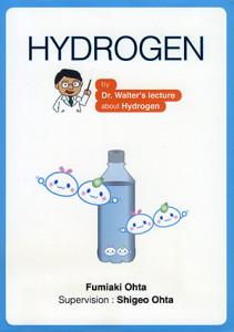 HYDROGEN(ウォルター先生の水素のはなし)