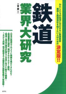 『鉄道業界大研究』