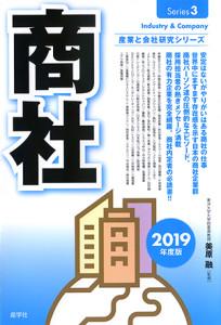 『商社──2019年度版』
