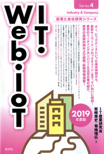 『IT・Web・IoT──2019年度版』