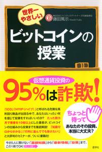 『世界一やさしいビットコインの授業』