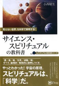 『「見えない世界」を科学で解明する! サイエンス・スピリチュアルの教科書』