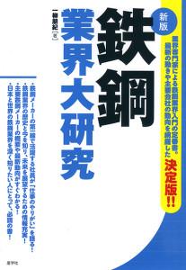 鉄鋼業界大研究[新版]