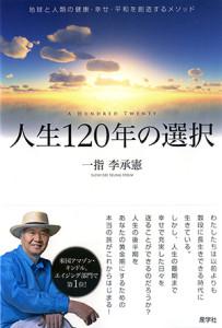 『人生120年の選択』