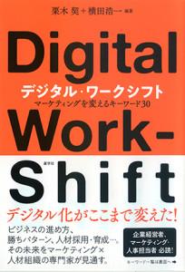 『デジタル・ワークシフト マーケティングを変えるキーワード30』