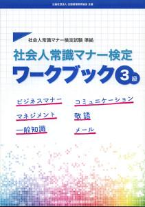 『社会人常識マナー 検定ワークブック3級』