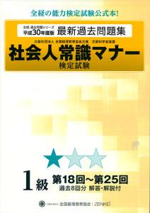『社会人常識マナー 検定試験 第18回〜25回 過去問題集 1級』