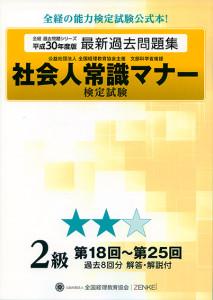 『社会人常識マナー 検定試験 第18回〜25回 過去問題集 2級』