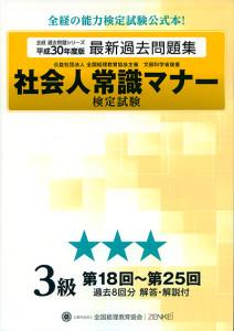 『社会人常識マナー 検定試験 第18回〜25回 過去問題集 3級』