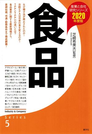 『食品──2020年度版』(ISBN978-4-7825-3511-0)