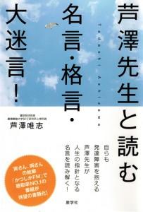 『芦澤先生と読む名言・格言・大迷言!』