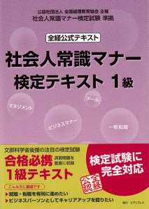 『社会人常識マナー検定テキスト1級』