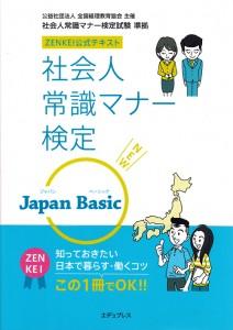 『社会人常識マナー検定 Japan Basic』