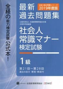 『社会人常識マナー 検定試験 第21回〜28回 過去問題集 1級』