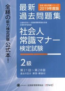 『社会人常識マナー 検定試験 第21回〜28回 過去問題集 2級』